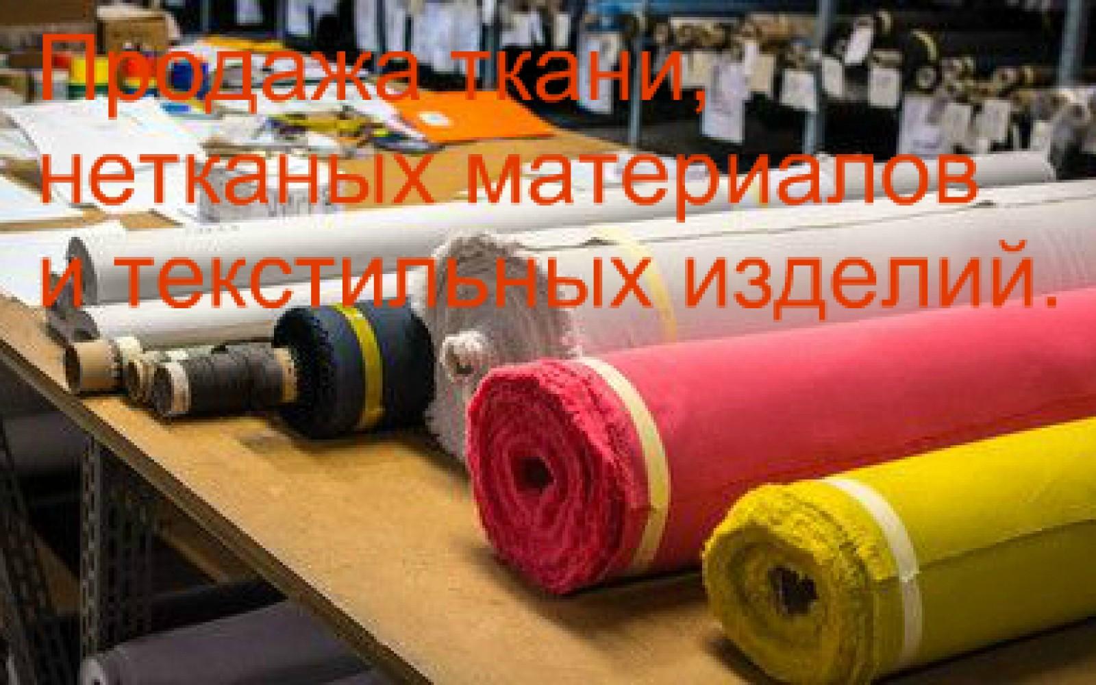 Сервис заказа ткани