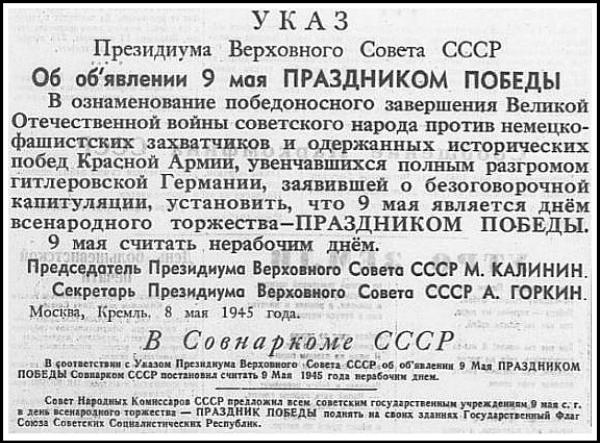 Указ об объявлении 9 мая Праздником Победы